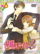 Junjo Romantica 2 (Season 2) (DVD) (Vol.4) (Animation) (First Press Limited Edition) (Japan Version)