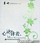 Mind Recuperation (China Version)