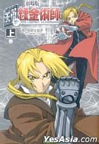 Fullmetal Alchemist - Conqueror Of Shamballa (Part I) (Color Version)