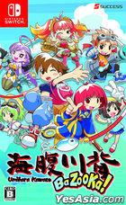 Umihara Kawase BaZooKa! Nintendo Switch (Japan Version)