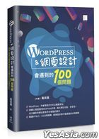 WordPress & Wang Ye She Ji Hui Yu Dao De100 Ge Wen Ti