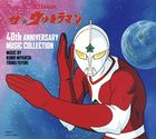 The Ultraman 40th Anniversary MUSIC COLLECTION (Japan Version)