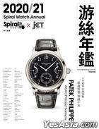 Spiral Watch Annual 2020-2021