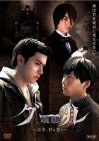 Ghoul - 100 Nen, Kimi wo Omou - (DVD) (Japan Version)