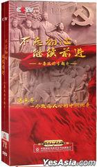 不忘初心 繼續前進 (2017) (DVD) (1-7集) (中國版)