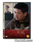 监狱风云系列 (DVD) (双碟装) (韩国版)