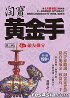 Tao Bao Huang Jin Shou Ii  Juan6  Di You Nan Fen