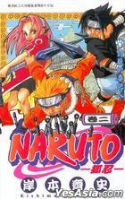 Naruto (Vol.2)