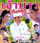 Jao Bao Kon Krua (DVD) (End) (Thailand Version)