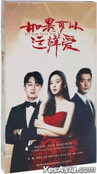 If I Can Love You (2019) (H-DVD) (Ep. 1-46) (End) (China Version)
