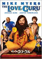The Love Guru (DVD) (Japan Version)