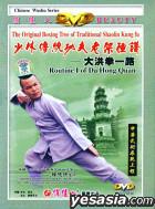 The Original Boxing Tree Of Traditional Shaolin Kung Fu - Routine I Of Da Hong Quan (DVD) (China Version)