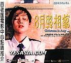 Christmas in August (VCD) (Hong Kong Version)