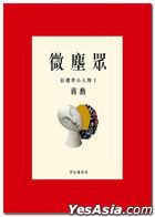 Wei Chen Zhong : Hong Lou Meng Xiao Ren Wu1