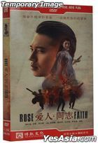 Rose Faith (2015) (DVD) (Ep. 1-50) (End) (China Version)
