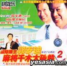 Guo Ji Du Wang Guo An Di - Ma Jiang Qian Shu Da Po Jie 2 (VCD) (China Version)