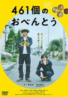461 Days of Bento: A Promise Between Father and Son (DVD) (Normal Edition) (Japan Version)