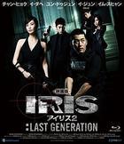映画版 アイリス2 - LAST GENERATION- 【Blu-ray Disc】