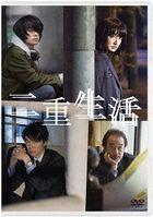 二重生活  (DVD)(日本版)