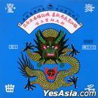 Lin Jiang Yue Ye Diao Qiu Xi  Hun Hua Yao Tai Ye He Hua (Reissue Version)