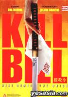 Kill Bill (DVD) (DTS) (Hong Kong Version)