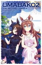 'Uma Bako 2' Dai 2 Corner (Anime 'Uma Musume Pretty Derby Season 2' Trainer's Box)  (Japan Version)
