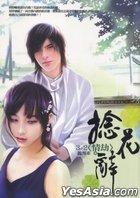Nian Hua Ci(2) Qing Jie