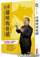 Bie Bi Mao Ken Gou Gu Tou : Jie Po Mao Shi Dai30 Ge Zhi Chang Xing Wei Mi Ma , Fan Gu Yuan Gong Ye Neng Bian Jiang Cai