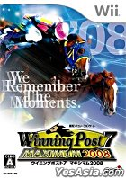 Winning Post 7 MAXIMUM 2008 (Japan Version)