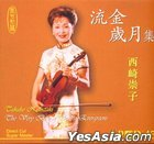 The Very Best Of Chinese Evergreens (LPCD 45) (China Version)