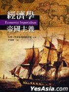 Jing Ji Xue Di Guo Zhu Yi