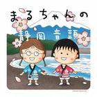 Maruchan no Shizuoka Ondo  (SINGLE+DVD)(Japan Version)