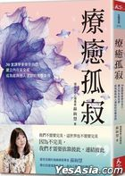 Liao Yu Gu Ji :30 Tang Ke Xue Hui Jie Zhu Zi Ji , Jian Li Nei Zai An Quan Gan , Cheng Wei Neng Yu Ta Ren Lian Jie De Wan Zheng Zi Wo