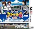 Boku wa Kouku kanseikan Airport Hero 3D Kansai SKY STORY (3DS) (Japan Version)