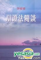 Bian Zheng Fa Sui Tan