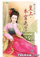 Tian Ning Meng 777 -  Jin Gong Feng Liu Zhang Zhi Huang Shang , Ben Gong Fa Le
