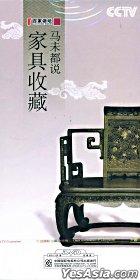 Lecture Room - Ma Wei Du Shuo Jia Ju Shou Cang (DVD) (China Version)