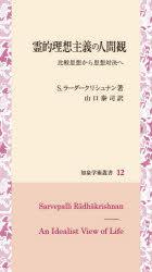reiteki risou shiyugi no ningenkan chisen gakujiyutsu soushiyo 12