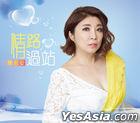 Qing Lu Guo Zhan (CD + DVD)