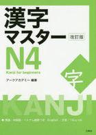 kanji masuta  enu yon kanji masuta  N 4 eigo chiyuugokugo betonamugoyakutsuki