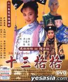 Shi San Ge Ge Vol.1-30 (End) (US Version)