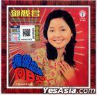 Hai Tang Gu Niang (Malaysia Version)