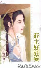 Tian Shi Yu 308 -  Hua Quan Xiu Tui  Zhi  Zhuang Zhu Hao Kuang Wang