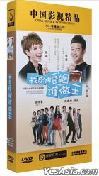 Who Is The Master Of My Marriage (2014) (DVD) (Ep. 1-35) ( End) (China Version)