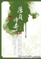 Lu Zhen Chuan Qi  Shang , Zhong , Xia