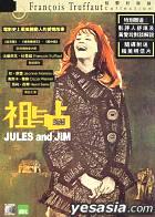 Jules And Jim (1962) (DVD) (Francois Truffaut Collection) (Hong Kong Version)