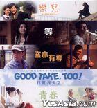 打开我天空 (2016) (VCD) (香港版)