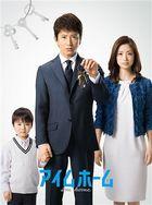 I'm Home (DVD) (Japan Version)