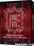 Mo Di : Tong Hua Tui Li Shi Jian Bo