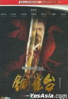 The Assassins (2012) (DVD-9) (China Version)